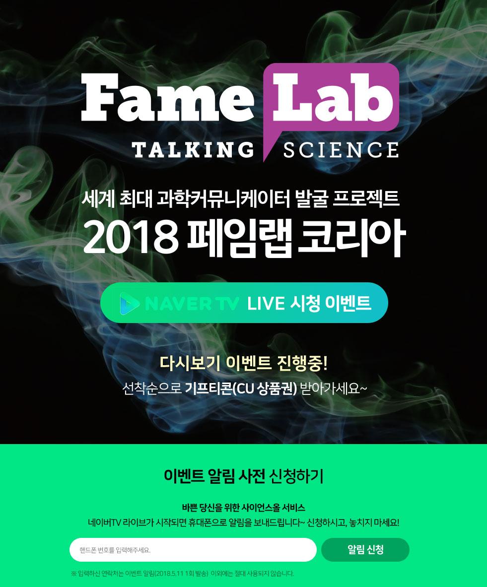 세계 최대 과학커뮤니케이터 발굴 프로젝트 2018 페임랩 코리아