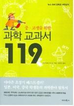 과학교과서 119