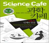 KBS 과학다큐멘터리 과학카페