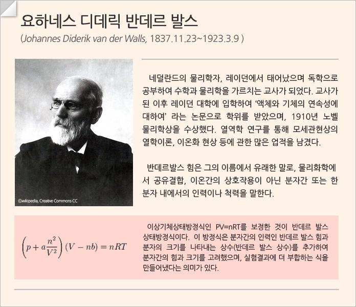 scientist_20140502