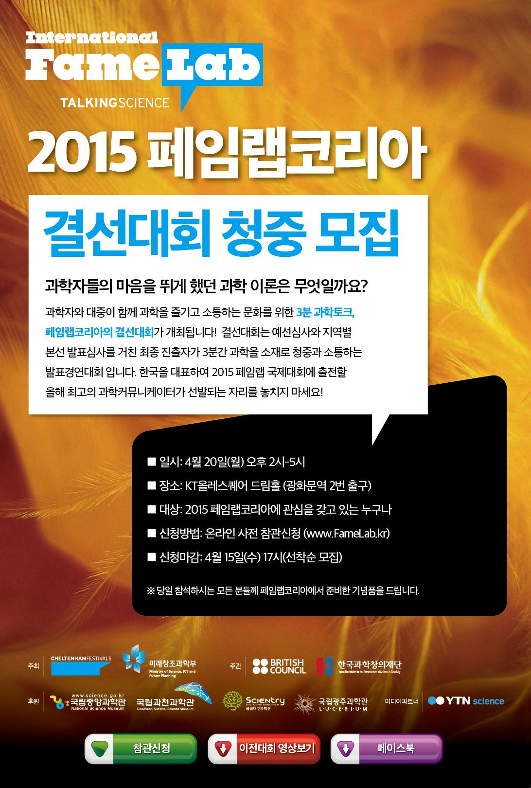페임랩코리아2015웹포스터