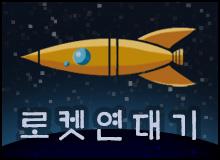 로켓연대기_썸네일2