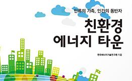 Easy Science Series ⑮ -인류의 가족, 인간의 동반자 친환경  에너지 타운(한국에너지기술연구원)-
