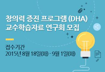 창의력 증진 프로그램 (DHA) 교수학습자료 연구회 모집 공고