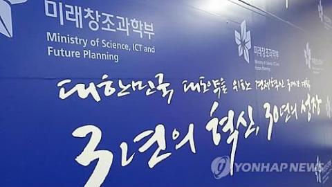 [사이언스타임즈] 달탐사·한국형 슈퍼컴, 내년 미래부 신규사업 주목