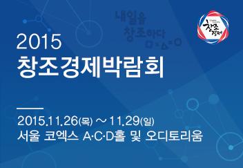 2015 창조경제박람회