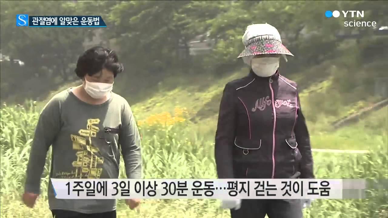 [사이언스 TV] 관절염 앓는데 운동해도 될까