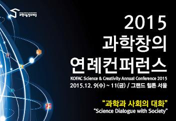 2015 과학창의 연례컨퍼런스
