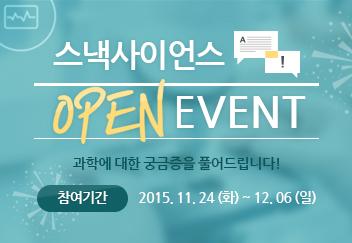 스낵사이언스 OPEN EVENT!! 과학에 대한 궁금증을 풀어드립니다!