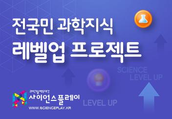 과학기술 백두대간 사이언스 플레이 사이트 소개