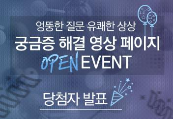 엉뚱한 질문 유쾌한 상상 궁금증 해결 영상 페이지 OPEN EVENT!! 당첨자 발표!!