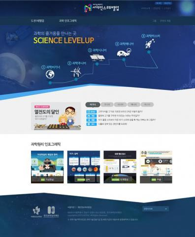 [사이언스타임즈] '사이언스레벨업'에서 과학을 즐기자!