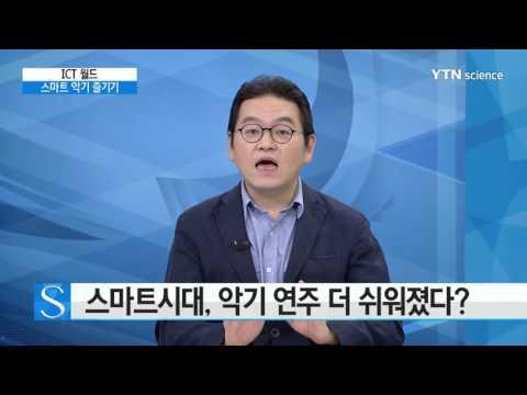 [사이언스 TV] 스마트시대 새 악기를 즐기는 방법은