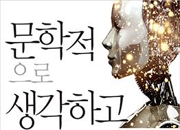 [2016년 우수과학도서] 문학적으로 생각하고 과학적으로 상상하라