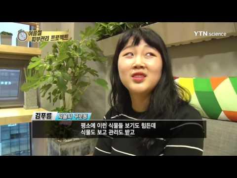 [사이언스 TV] 황금나침반 - 여름철 피부관리 프로젝트!