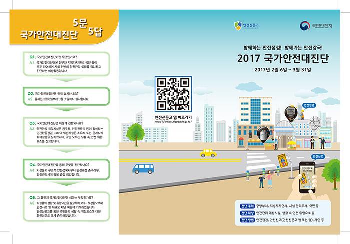 안전대진단-리플렛-최종-1