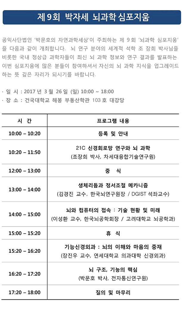 9th_Neuroscience_Symposium-박자세_뇌과학심포지움-1