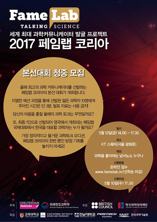 [포스터]2017페일랩코리아(A1)_0424-2