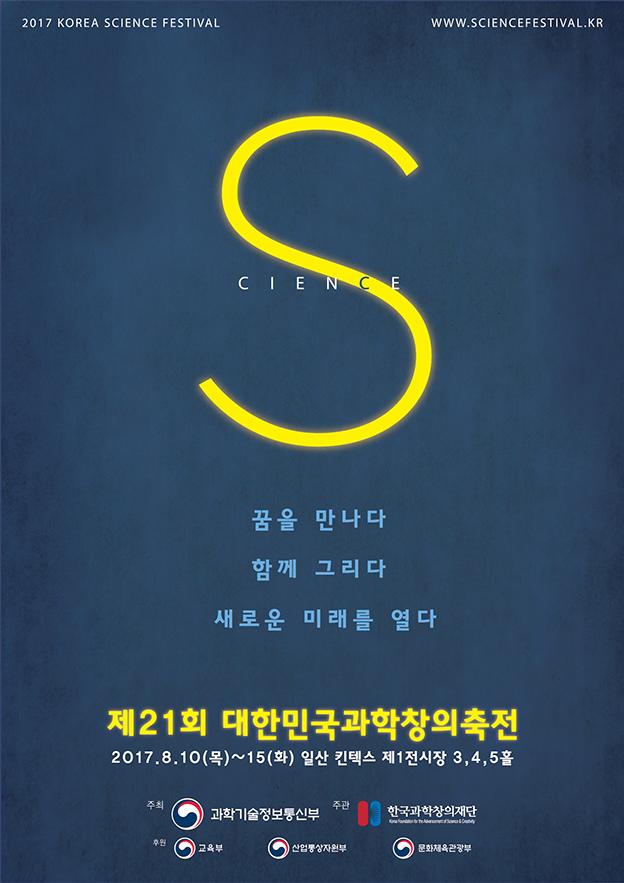 창의축전_수정