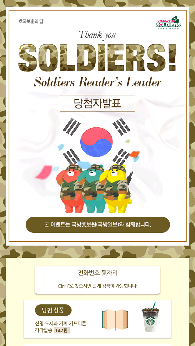 soldiers_win_img1_1