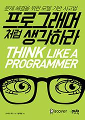 프로그래머처럼-생각하라