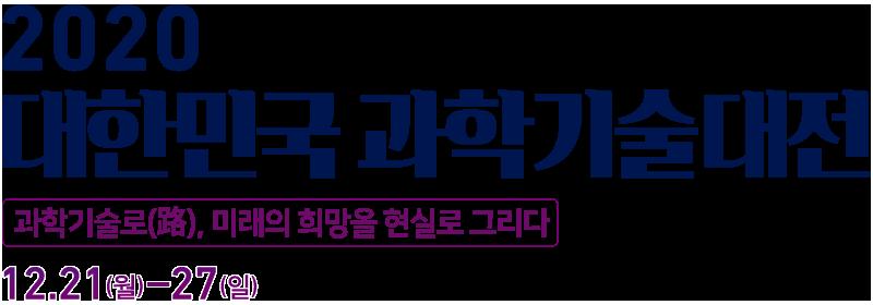 2020 대한민국 과학기술대전