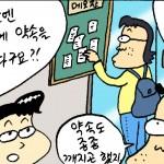 카툰 임파서블④ – 너, 행복하니?