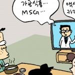카툰 임파서블⑤ – It&#039s the salt. stupid!