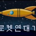 로켓연대기