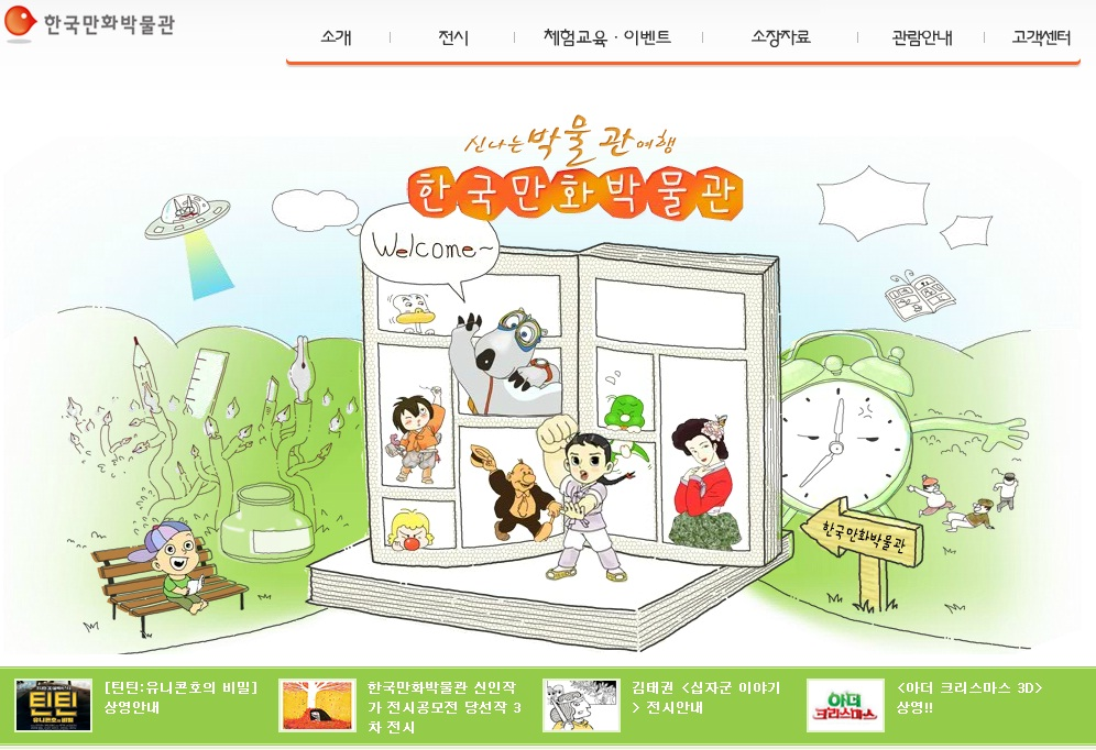 한국만화박물관
