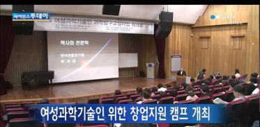 여성과학기술인 위한 창업지원 캠프 개최