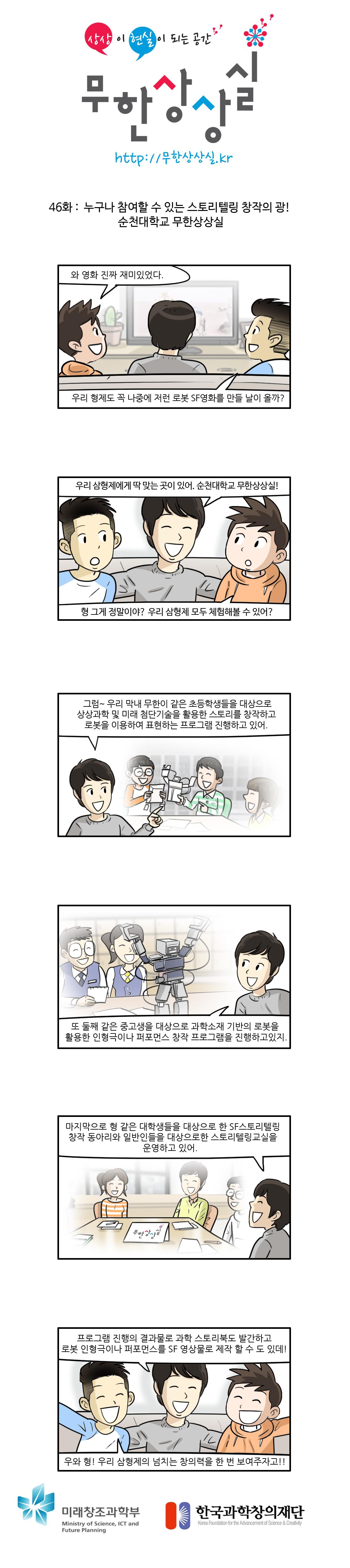 제_46화_(세로)