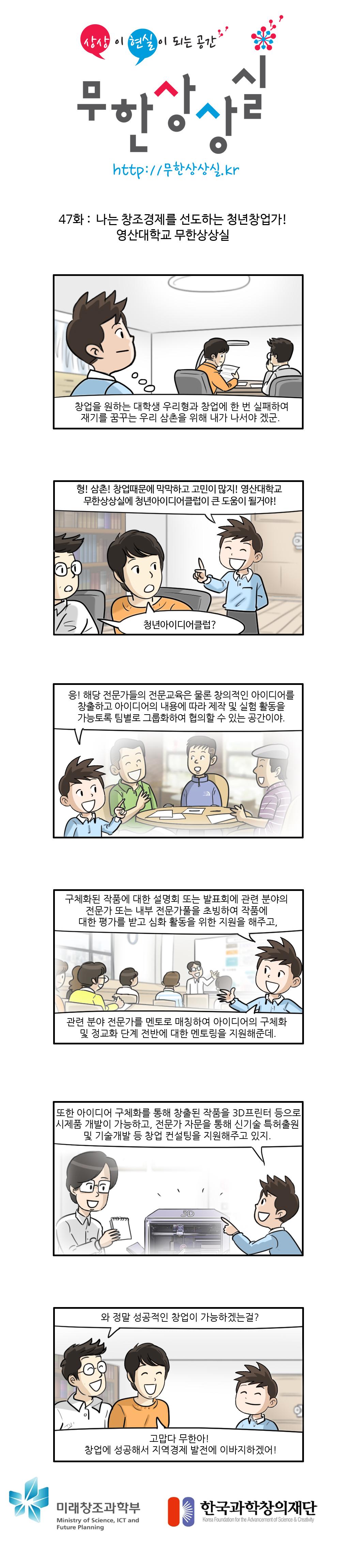 제_47화_(세로)