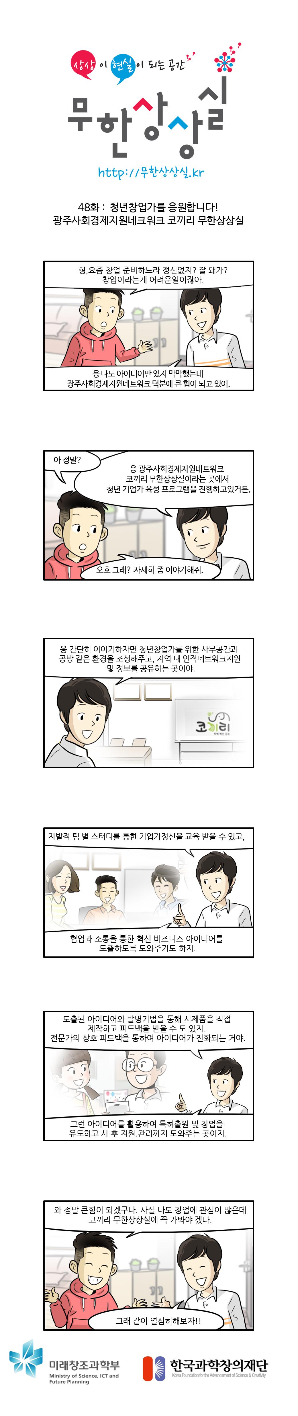 제_48화_(세로)