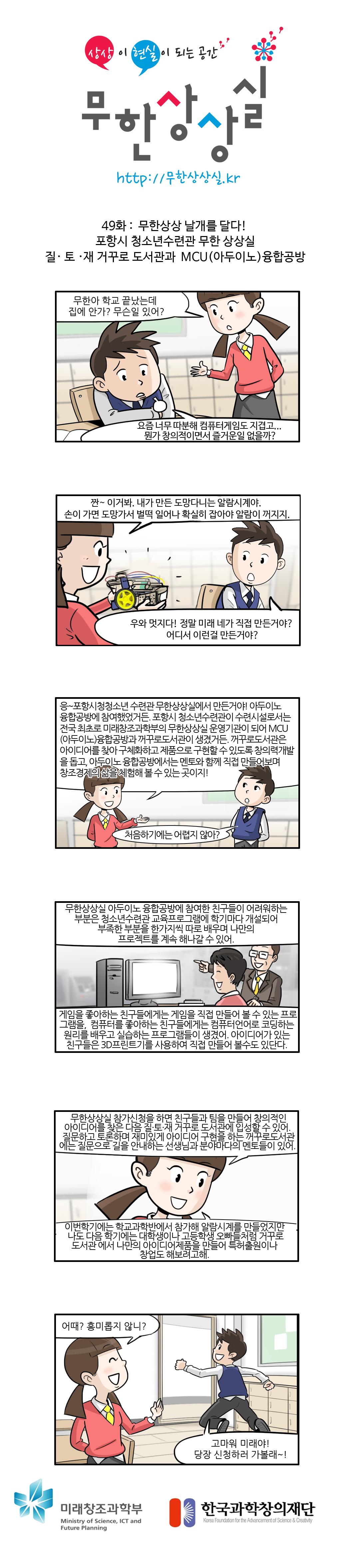 제_49화_(세로)