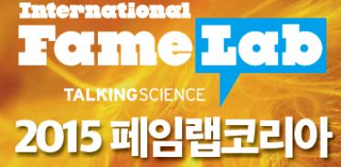 2015 페임랩코리아 참가신청(마감)