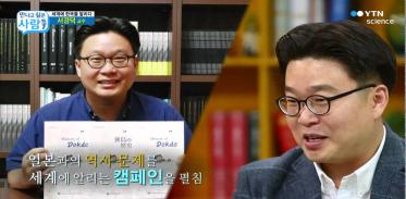 만나고 싶은 사람 세계에 한국을 알리다, 서경덕 교수