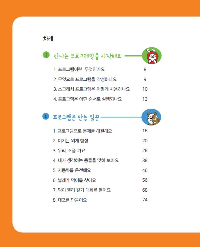 sw-초등-동아리-학생용 2
