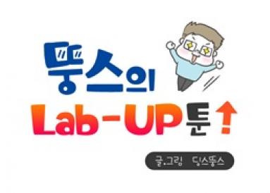 뚱스의 Lab-Up 툰!