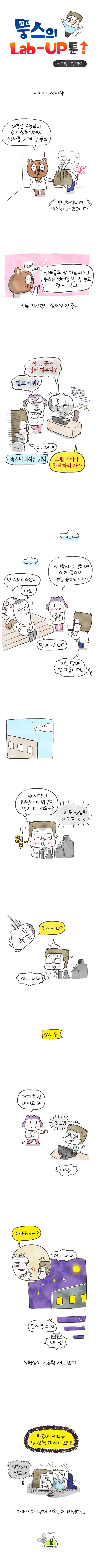 뚱스의 Lab-Up툰 2화