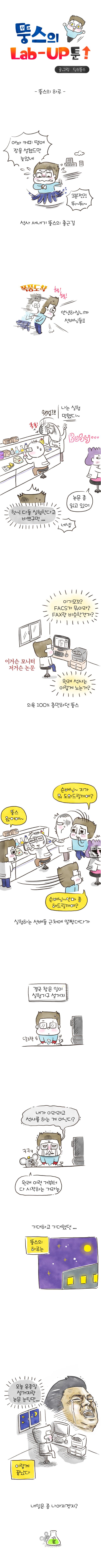뚱스의 Lab-Up툰! 03_뚱스의하루