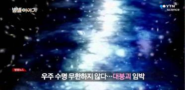 [사이언스TV] 별별이야기 174회