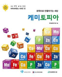 이지사이언스-시리즈-12_한국화학연구원_케미토피아