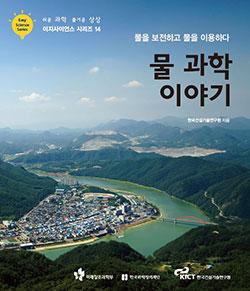 이지사이언스-시리즈-14_한국건설기술연구원_물-과학-이야기
