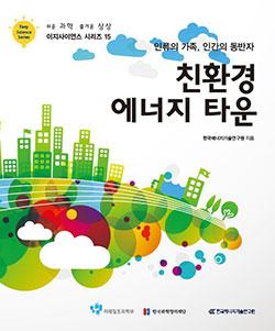 이지사이언스-시리즈-15_한국에너지기술연구원_친환경-에너지-타운