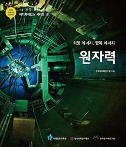 이지사이언스-시리즈-16_한국원자력연구원_원자력