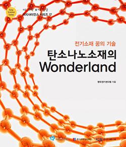이지사이언스-시리즈-17_한국전기연구원_탄소나노소재의-Wonderland