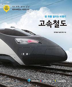 이지사이언스-시리즈-20_한국철도기술연구원_고속철도