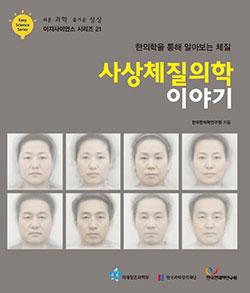 이지사이언스-시리즈-21_한국한의학연구원_사상체질의학-이야기