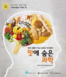 이지사이언스-시리즈-22_한국식품연구원_맛에-숨은-과학
